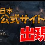 ロストアーク 日本公式サイト