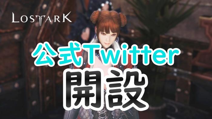 ロストアーク 日本公式Twitter