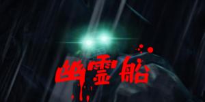 ロストアーク 幽霊船01